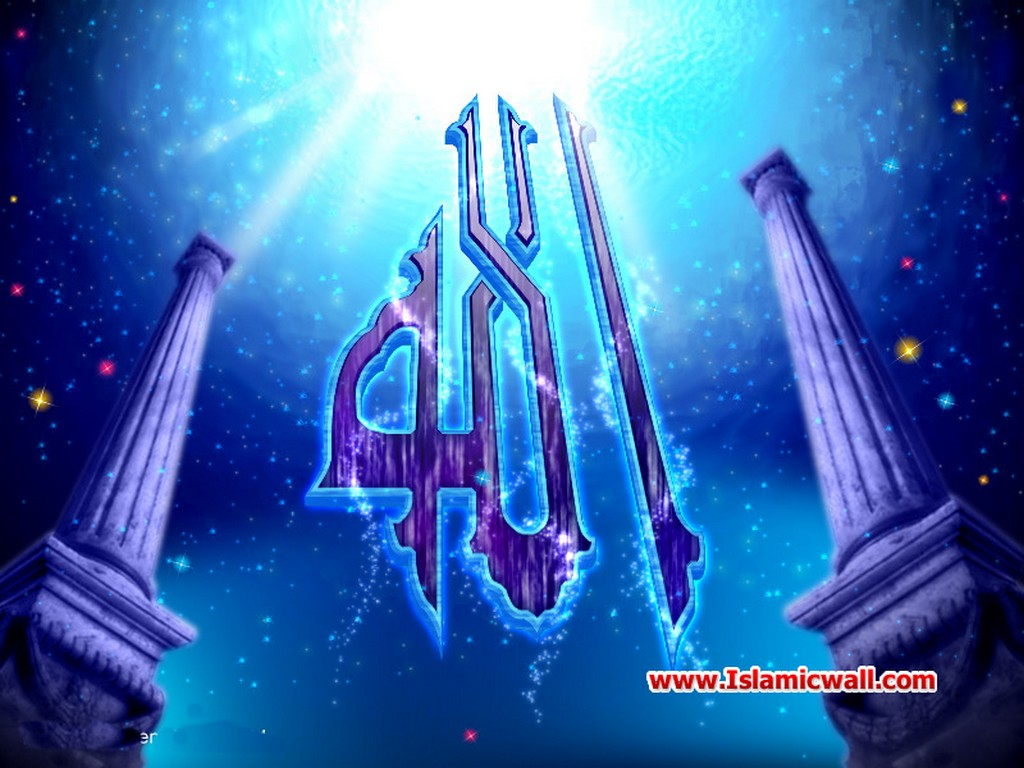 Asma ul husna wallpaper al basair islamic media - A and s name wallpaper ...