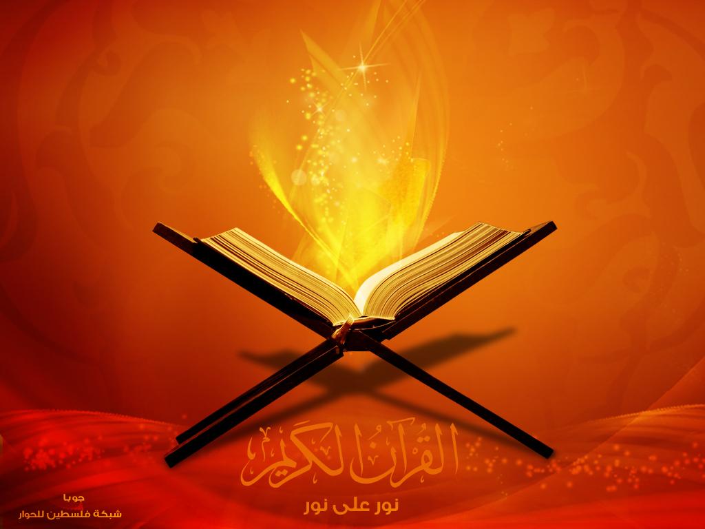 islamic wallpaper al quran wallpaper 1