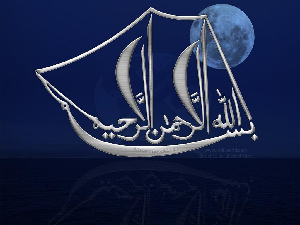 Touche pas à ma foi islamic-wallpaper_bismillah-wallpaper-8