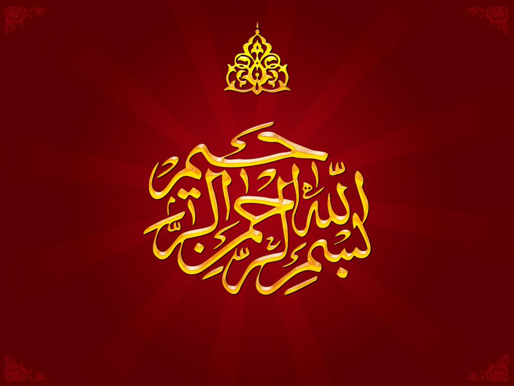 islamic wallpaper with basmala - photo #4
