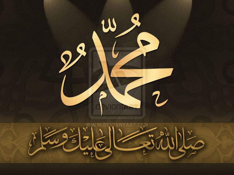 MUHAMMAD {SAW} NAME WALLPAPER | AL BASAIR ISLAMIC MEDIA