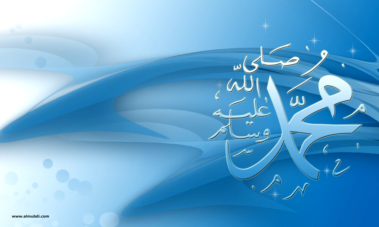 MUHAMMAD {SAW} NAME WALLPAPER | AL BASAIR ISLAMIC MEDIA