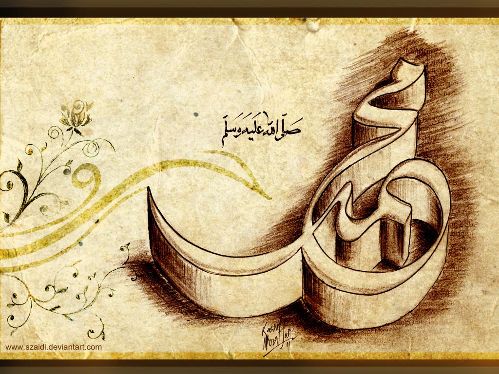 Muhammad Name Wallpaper Al Basair Islamic Media